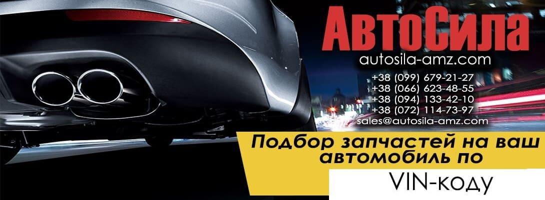 Каталог автомобильных запчастей в Донецке